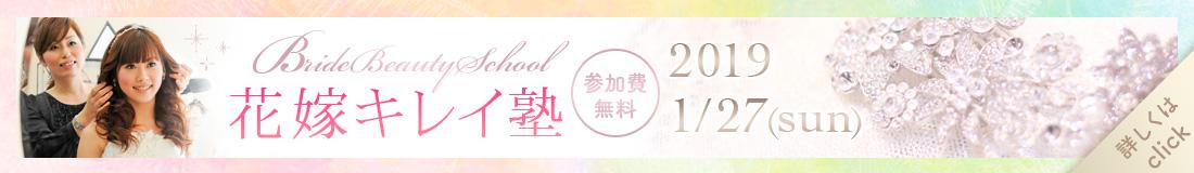 1/27花嫁キレイ塾詳細はこちら